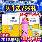 选发7雅士利新配方3段幼儿配方奶粉700g克*6袋装三段