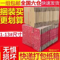 三层五层特硬快递外包装 100个装 盒子邮政纸箱打包大小搬家纸皮箱