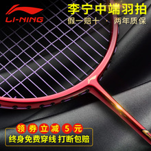 李宁羽毛球拍双拍正品全碳素纤维进攻型耐打单拍羽毛拍学生成人拍