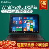 mz96 win10双系统平板电脑10.6英寸4G Uniscom 紫光电子 64G安卓