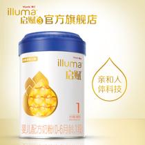 6个月进口婴儿配方奶粉旗舰店官方罐装 illuma 惠氏启赋1段900g