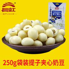 三袋包邮内蒙古特产奶酪零食长虹牛奶夹心奶豆提子浓香奶球250g袋
