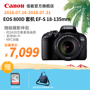 [旗舰店] Canon/佳能 EOS 800D 套机 EF-S 18-135mm IS STM