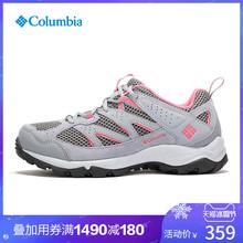 【经典款】Columbia/哥伦比亚女款缓震徒步鞋YL2051