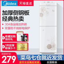 Midea/Meimei Water Drinker Vertical Household Double-door Fully Automatic Mini Heater M1226