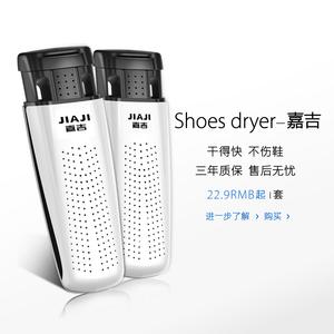 嘉吉烘鞋器家用干暖鞋器可伸缩烤鞋器除臭杀菌成人鞋子机烘干加热