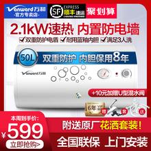 万和电热水器50升 E50 Q1W1 22家用速热即热卫生间储水式热水器60