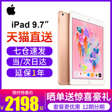 Apple/Apple iPad 2018 New Tablet Computer Air 29.7 inches 32/128G Genuine National Joint Protection Tablet iPad