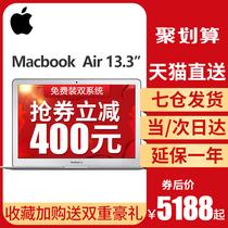 【延保一年】APPLE/苹果 MacBook Air苹果笔记本电脑13.3英寸超薄商务办公笔记本