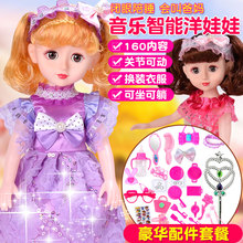 Talking Simulated Change Doll Music Singing Set Gift Box Children Girl Toy Wedding Garment Castle