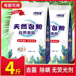 4斤薰衣草香皂粉洗衣粉 包邮 含天然皂粉正品 促销 家庭实惠装
