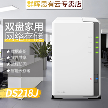 Group Huinas Storage DS218J Private Cloud Host Synology Personal Cloud Disk Home Network Memory Dual-disk Shared Hard Disk Box LAN Host Server Cluster Hui