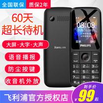 全新正品Philips飞利浦手机老人机E125超长待机大屏大声大字老年机双卡双待直板移动联通学生备用收音机防尘
