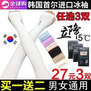 代购韩国跑男冰袖AQUA夏季冰丝防晒袖套男女防紫外线开车袖套手臂冰袖