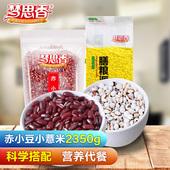 梦思香 红豆薏米粥原料赤小豆500g*2 小薏米450g*3五谷杂粮粗粮油