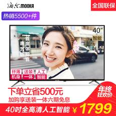 海尔MOOKA/模卡 40A6 40英寸全高清智能网络平板电视 39 42 43