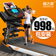 健之源跑步机P08家用款电动多功能健身房超静音折叠运动健身减肥