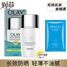 Olay/玉兰油水感透白轻透倍护隔离防晒液40ml 清爽防晒乳液霜女