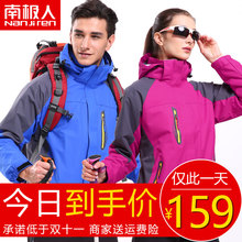 南极人秋冬季户外冲锋衣男女三合一两件套加厚情侣防风潮牌登山服