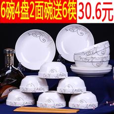 【天天特价】陶瓷6碗4盘6筷2面碗碟套装饭碗陶瓷筷盘子家用