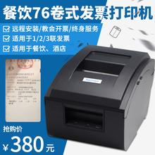 芯烨76mm针式小票据打印机营改增值税控票据两联三联卷式发票收银