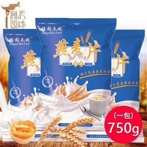 雅阁天骄 燕麦片即食 低糖 非脱脂 早餐冲饮袋装原味燕麦