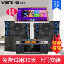 威斯汀117家庭KTV音响套装 点歌机一体机功放全套家用客厅影院K歌卡拉OK音箱系统包厢专用设备专业影音电器