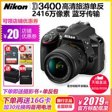 尼康d3400单反相机数码入门级高清旅游可配18-55mm镜头套机家用