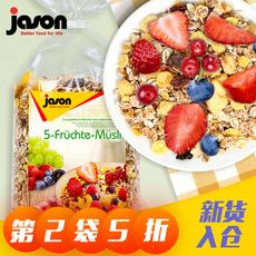 【第2袋5折】 德国进口捷森Jason五种水果麦片500g健康营养早餐
