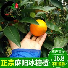 麻阳冰糖橙湘西怀化特产新鲜水果橙子非赣南脐橙柑橘5斤装包邮