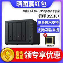 Synology DS918 + Cloud Storage Network Storage 916 + Upgraded NAS Network Hard Disk
