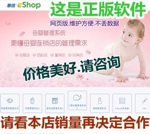 正版思迅软件eshop5母婴秤心管家专卖9化妆品水果收银思讯软收银软件