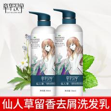 章华汉草仙人草留香去屑洗发乳洗发水正品500ml/750ml套装