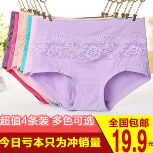 中腰内裤女性感蕾丝收腹 4条装全棉裆女士三角裤比高腰莫代尔舒适