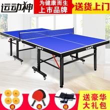 送货上门运动神乒乓球台可折叠式乒乓球桌家用标准室内兵乓桌案子