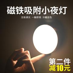 人体感应灯自动家用过道楼道衣柜声控宿舍床头小夜灯可充电触摸灯