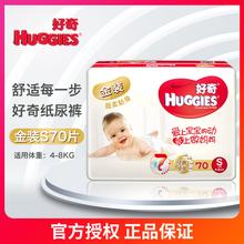 好奇金装纸尿裤S70片男女宝宝新生儿S码尿不湿初生婴儿透气薄