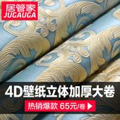 欧式墙纸奢华客厅卧室大马士革4D浮雕背景影视墙3D立体无纺布壁纸