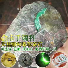 缅甸天然翡翠原石会卡赌石玉石毛料冰种色料莫湾基后江木那手镯料