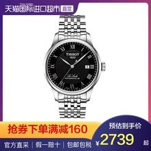 【直营】Tissot天梭进口力洛克全自动机械男表时尚休闲钢带手表