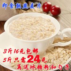 即食燕麦片无糖脱脂早餐速溶熟燕麦片免煮原味冲饮谷物小袋装500g