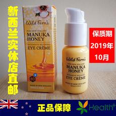 新西兰parrs帕氏蜂蜜眼霜去细纹眼袋提拉紧致去黑眼圈脂肪粒30ml