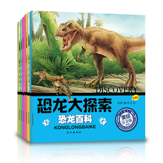 正版恐龙书注音版6册儿童绘本十万个为什么动物科普幼儿恐龙大探险世界百科全书小学生课外0至6周岁书籍少儿大百科图书绘本热门书