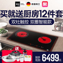 米技 Miji Gala III3500W 德国米技炉 双头眼电陶炉 嵌入式家装