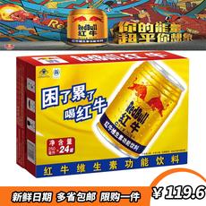 红牛维生素维他命 功能饮料250ml*24罐能量饮料维生素促销整箱