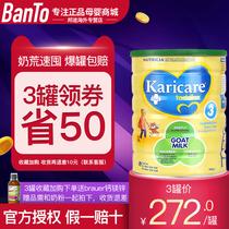 澳洲可瑞康羊奶粉3段新西兰进口新生婴儿宝宝奶粉三段可购2段900g