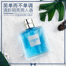 天蓝密码男士淡香水100ML清新海洋阳光活力持久干净清爽进口正品