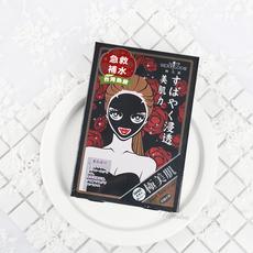 2盒包邮台湾Sexylook极美肌黑面膜 急救补水保湿深层水润5片正品