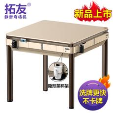 拓友全国联保麻将机全自动四口机餐桌两用折叠电动麻将桌静音机麻