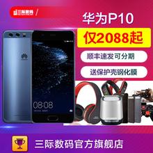 全网通全面屏mate10 华为 P10官网p20手机旗舰店正品 plus 仅2088元 起分期速发 Huawei